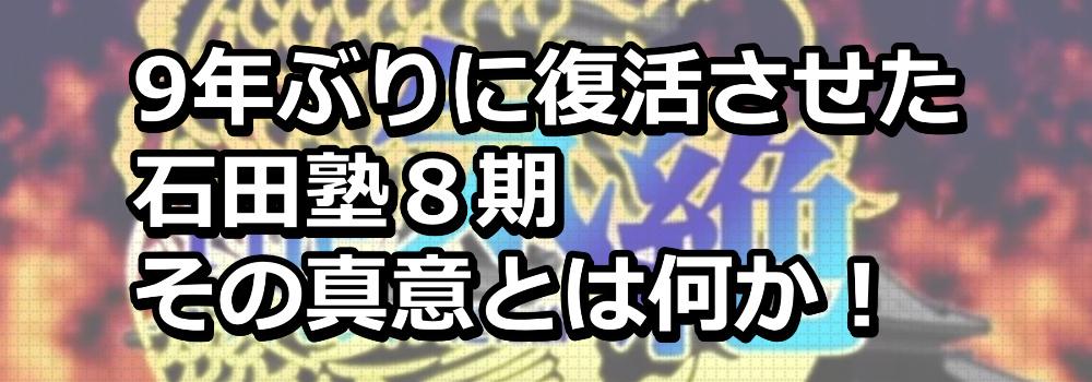 9年ぶりに復活させて石田塾8期の真意とは何か!